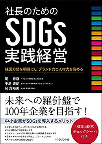 ADGS実践ガイド.jpg