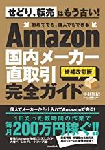 Amazon国内メーカー直取引完全ガイド.jpg
