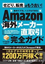 Amazon海外メーカー直取引完全ガイド.jpg
