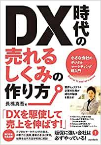 DX時代の売れるしくみ.jpg