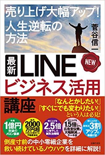 LINEビジネス活用.jpg