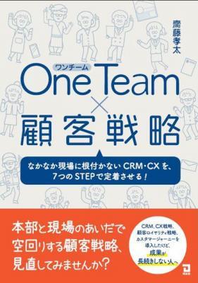 One Team×顧客戦略.jpeg