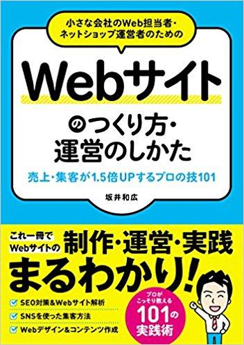webサイトの作り方 坂井氏.jpg