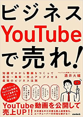 youtubeで売れ!.jpg